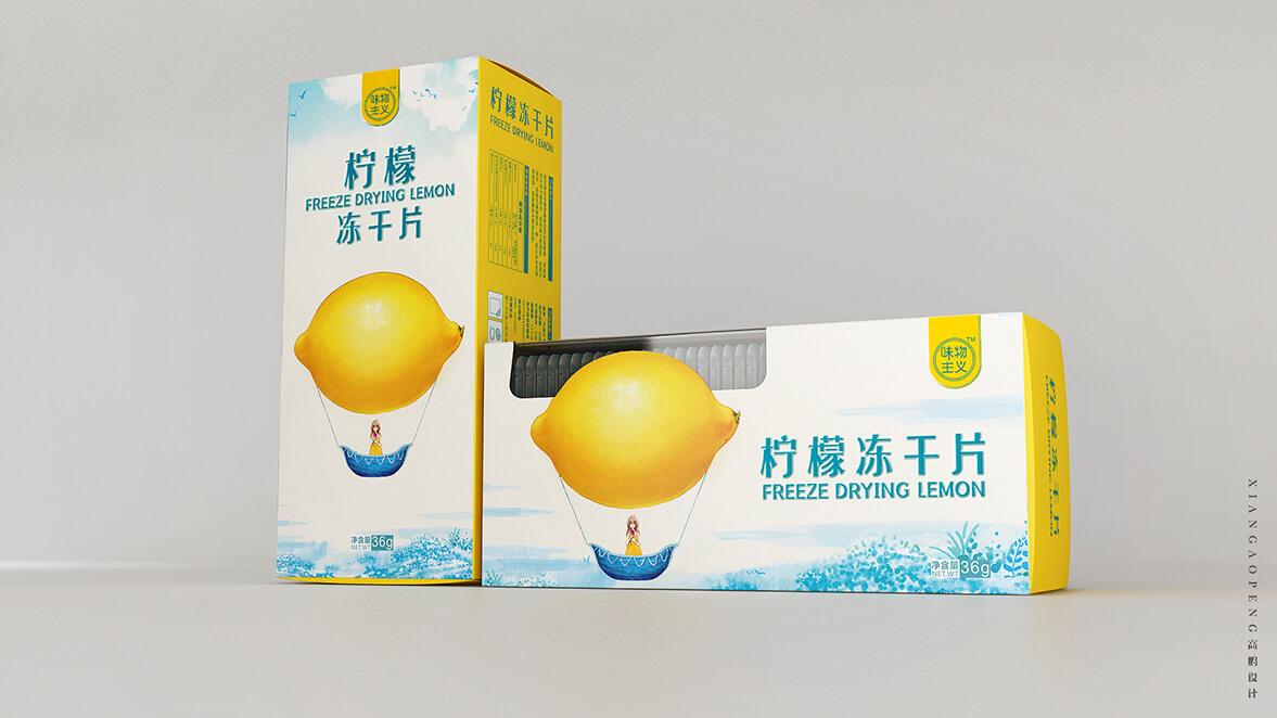 高鹏设计-柠檬片包装设计