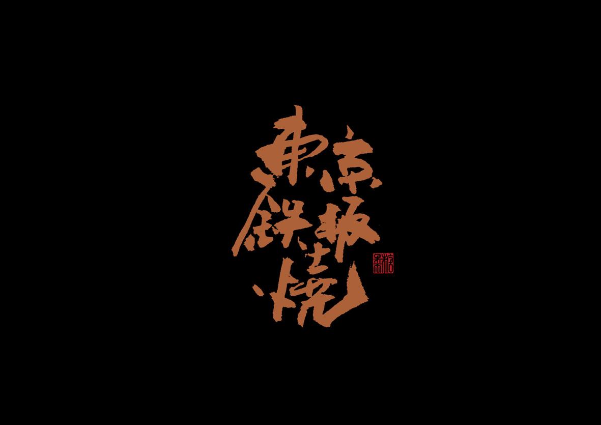 壹柒年柒月份书写字体(贰)秀丽笔