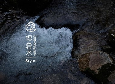 April作品「 锶岩水 」天然矿泉水包装设计——简单 至真
