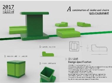 组合式玩具课桌椅