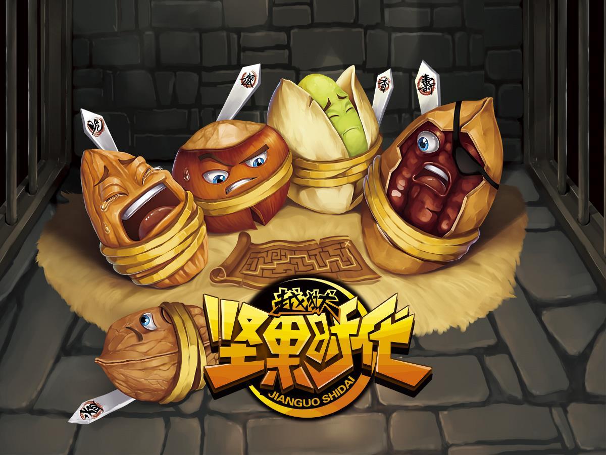 天唐出品丨越狱坚果主题系列包装设计