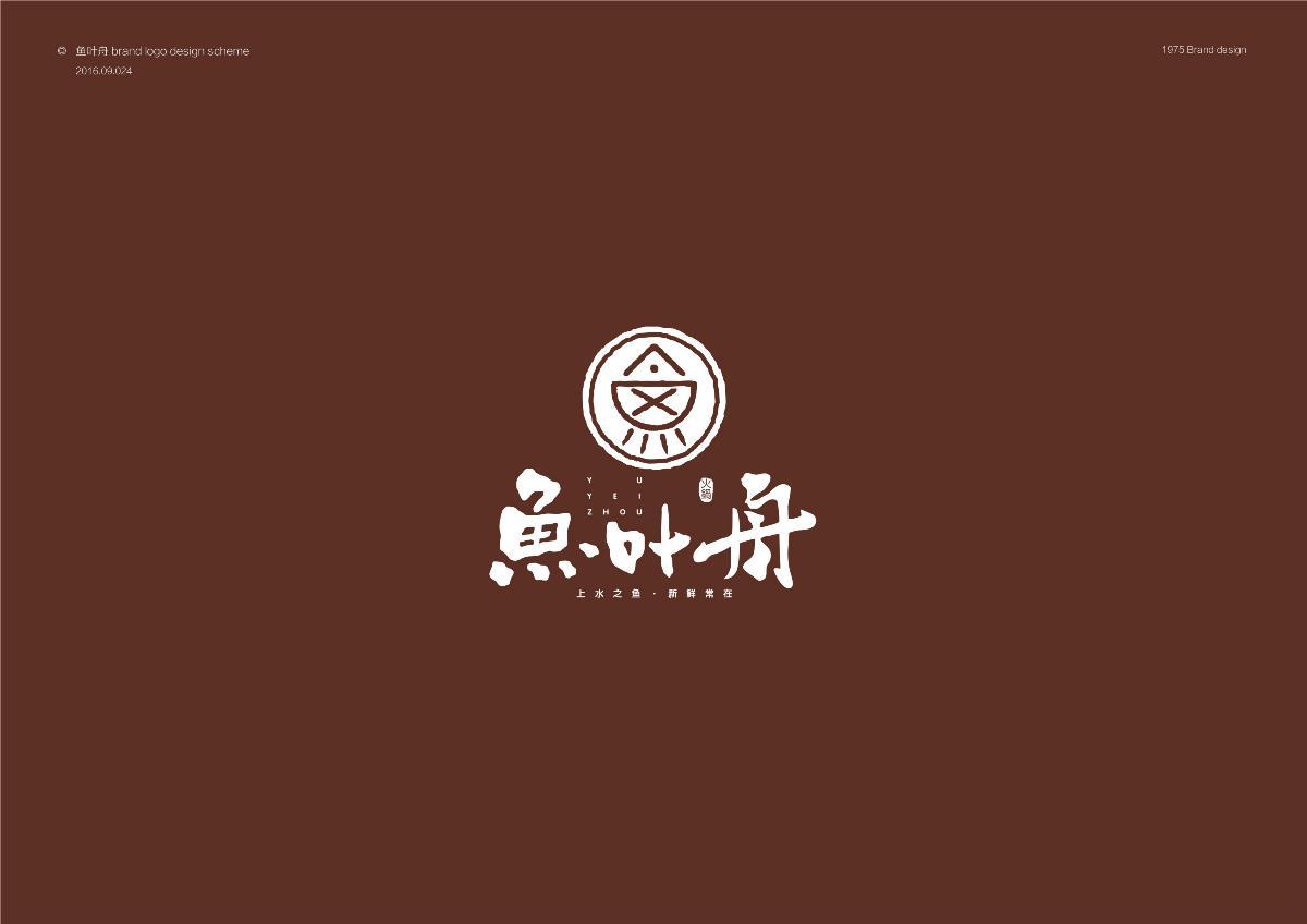 鱼火锅品牌形象logo设计图片