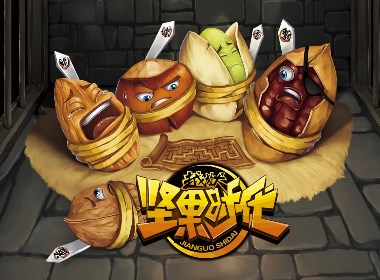越狱坚果丨坚果主题系列包装设计