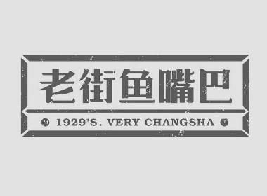 新餐饮:将品牌文化渗透到骨子里【老街鱼嘴巴】(一)