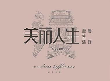 新餐饮品牌-停下来与心灵对话【美丽人生】(二)