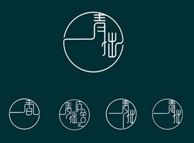 万城文化:青拙庐舍-民宿logo设计