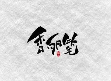 斗字(秀丽笔)