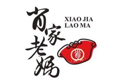 肖家老妈 - 成都餐饮logo设计 -万城文化