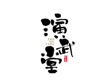 書法字记 × 4期
