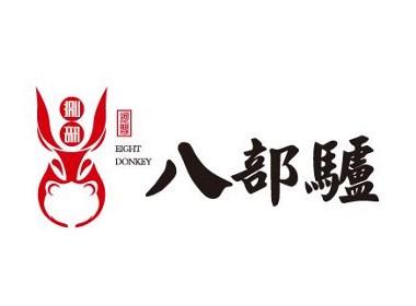 沈阳八部驴餐饮品牌vi设计-【熙云谷品牌设计】