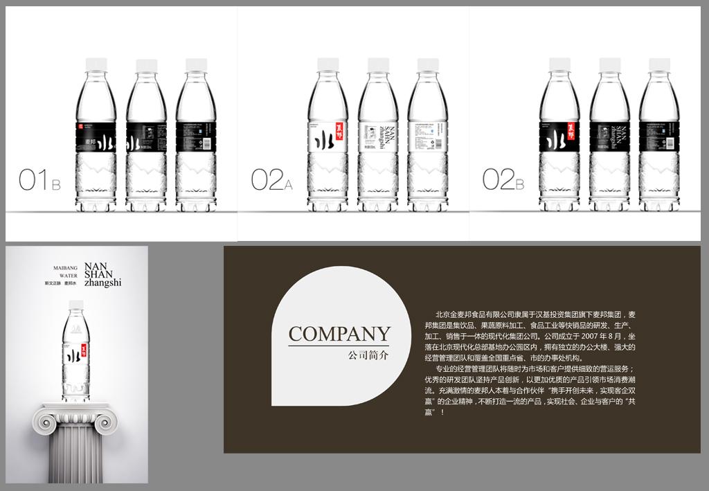 万城文化:麦邦-成都矿泉水包装设计