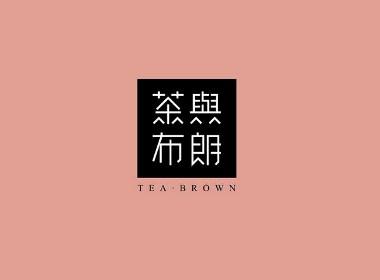【茶与布朗】台湾茶饮