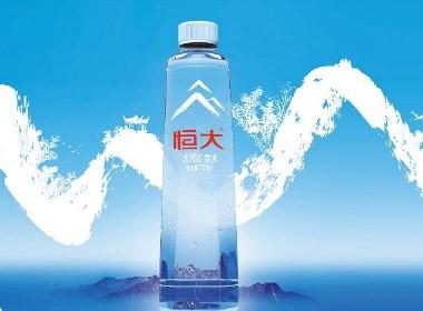 藍色盛火案例-恒大礦泉水新品發布