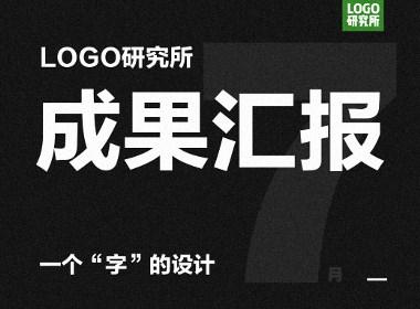 王先亮-LOGO研究所-7月作品