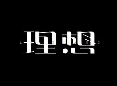 豆糕字体1