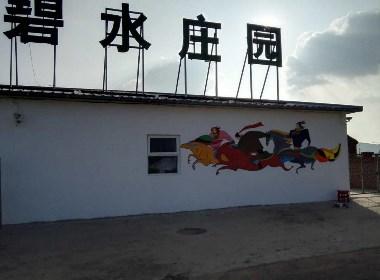 旅游庄园墙绘