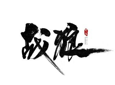 战狼/建军大业/龙之战