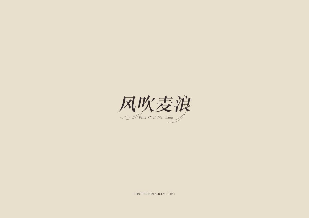 字体设计-7月习字集