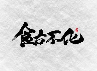 斗字 · 毛笔字
