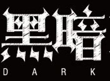 黑暗时代字体设计