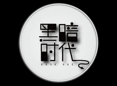 黑暗时代个性字体设计