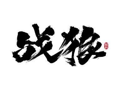 斗字 · 毛笔字 · 战狼