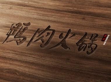 爱鸭品牌_鸭肉火锅&方便熟食包装设计(传统脸谱图形版)