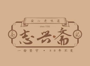 志兴斋——徐桂亮品牌设计
