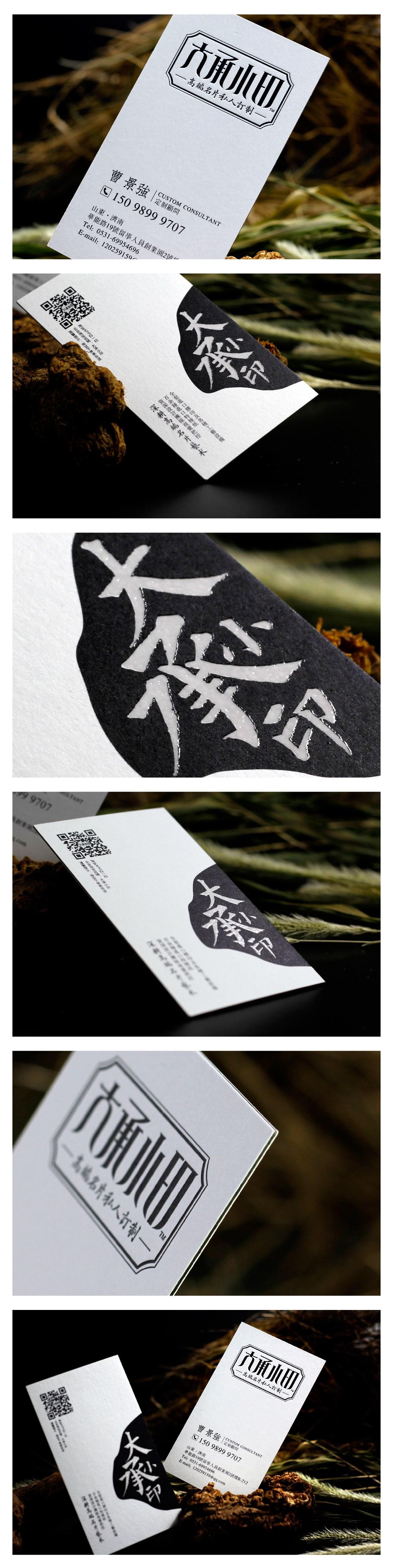 2款特种纸工艺名片欣赏(大承小印友情制作)
