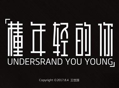 懂年轻的你-字体临摹