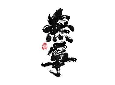 毛笔书写<2017柒月-Ⅲ>