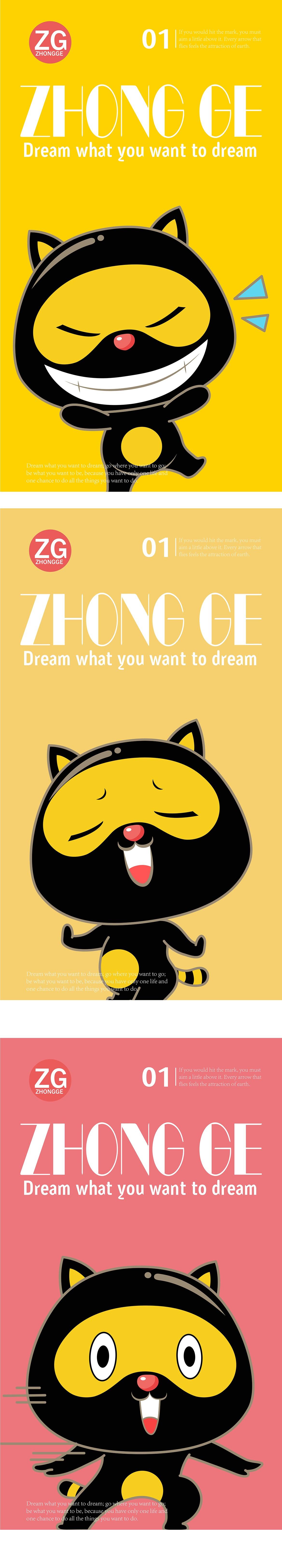 种哥来了卡通形象设计品牌形象吉祥物设计微信动态表情gif设计已经上线了---茁茁猫原创设计