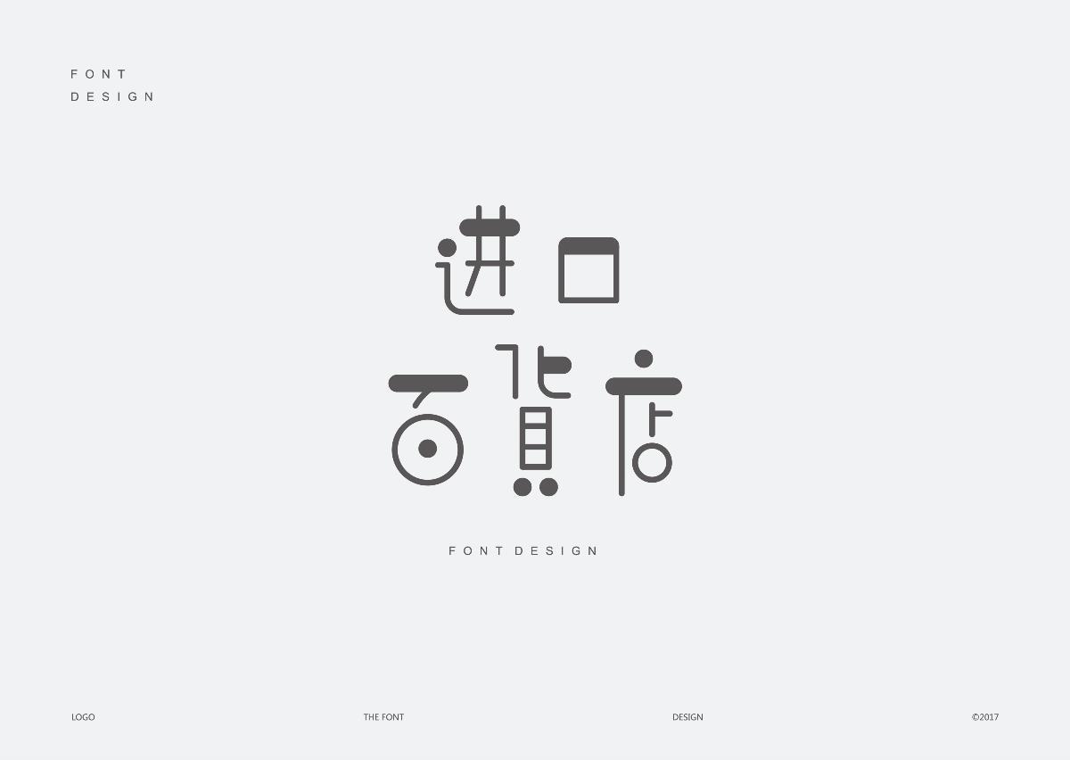 字体设计精选 第二十一篇