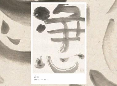 字集自乐-水墨篇