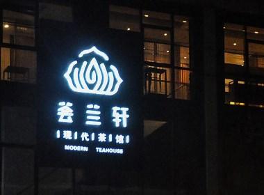 荟兰轩现代茶馆/品牌形象设计|蓝堂品牌设计作品