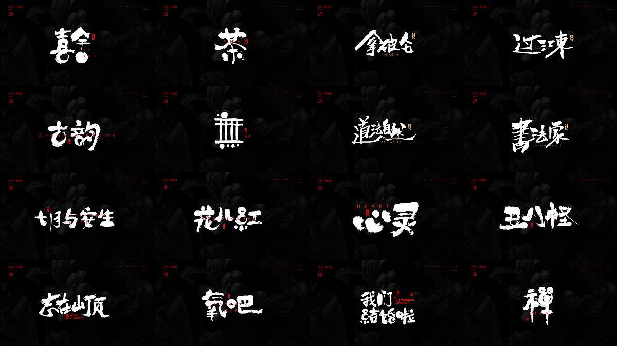 【人果RGO】字设精选集合1
