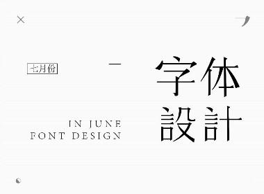 七月份字体设计