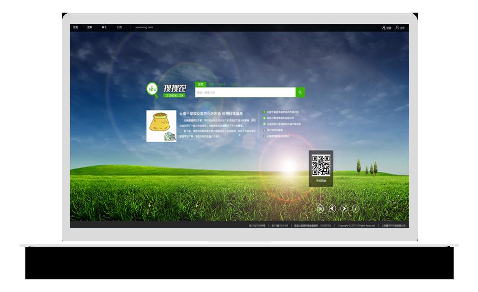 搜搜农农业网站设计