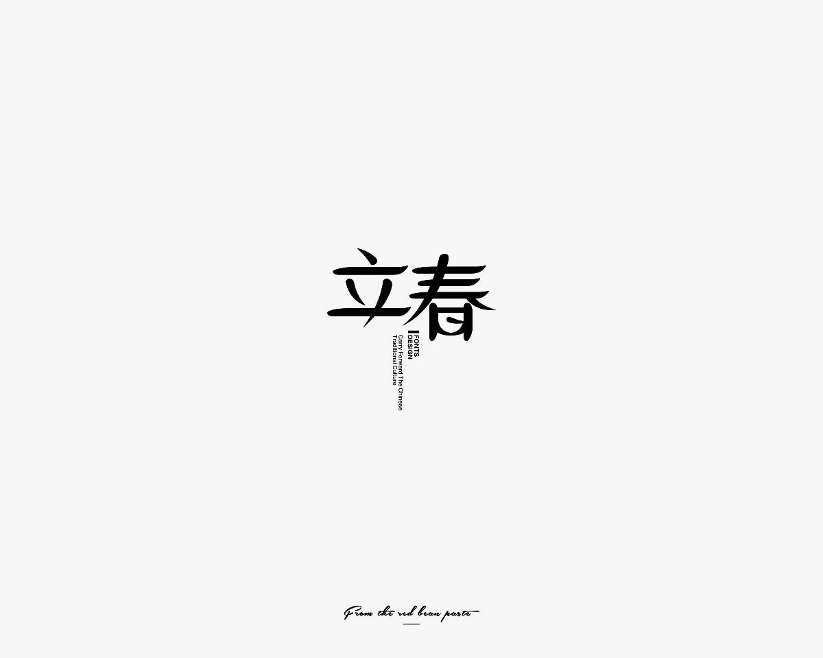豆沙 字记(二十四节气)