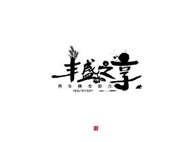 【人果设计】2017上半年字体設計集合