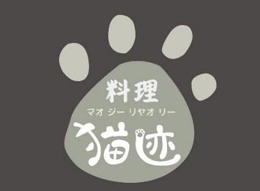 猫迹料理-成都餐饮logo商标设计-万城文化