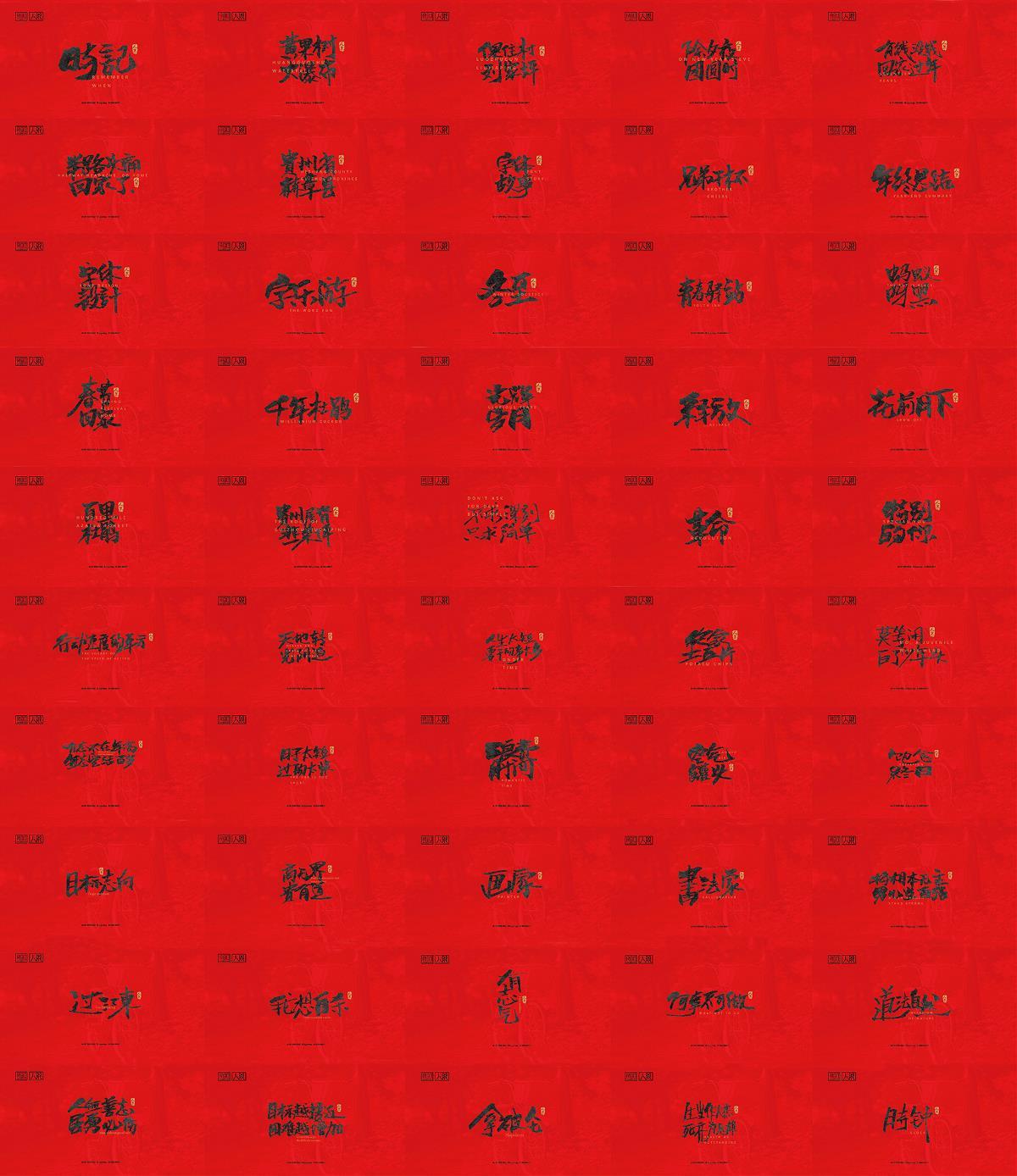 【人果RGO】书法字体设计