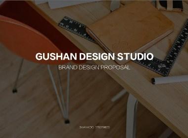 品牌设计提案 - 古山设计工作室