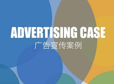 广告宣传案例
