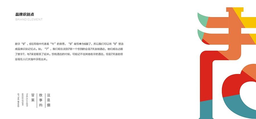 第九巷火锅冒菜品牌设计