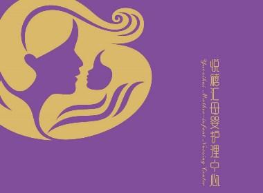 悦禧汇母婴护理中心vi系统设计