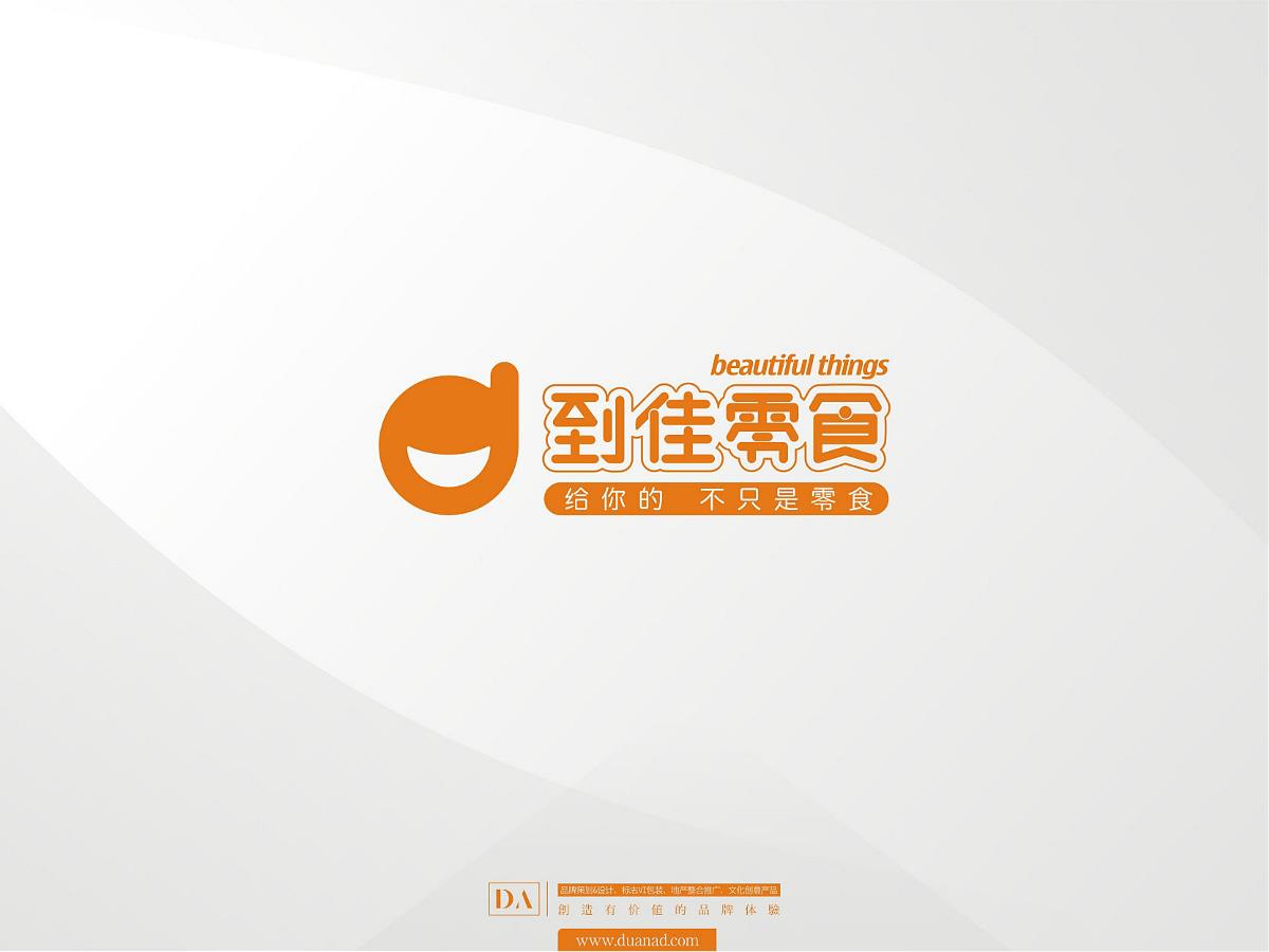 到佳零食品牌包装设计(西安渡岸创意www.duanad.com)