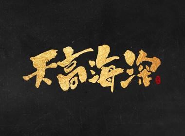 斗字 · 毛笔字 · 手写