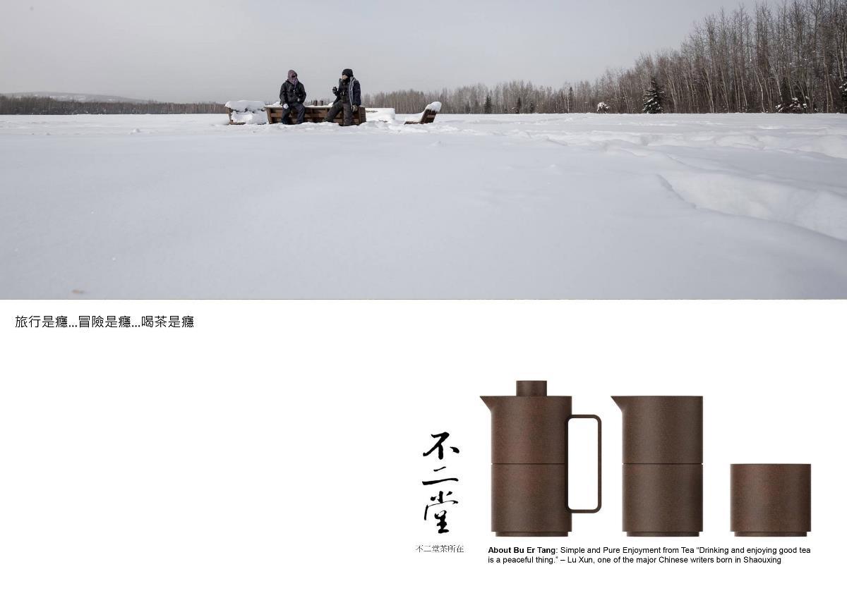 瘾茶/ 旅行茶具组