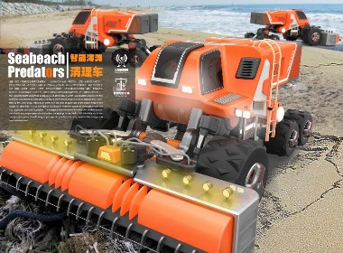 智能海滩清理车